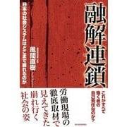 融解連鎖―日本の社会システムはどこまで崩れるのか (東洋経済新報社) [電子書籍]