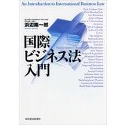 国際ビジネス法入門 (東洋経済新報社) [電子書籍]