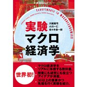 実験マクロ経済学 (東洋経済新報社) [電子書籍]