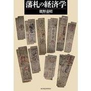 藩札の経済学 (東洋経済新報社) [電子書籍]