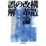 構造改革論の誤解(東洋経済新報社) [電子書籍]