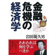 金融危機の経済学 (東洋経済新報社) [電子書籍]