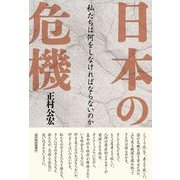 日本の危機―私たちは何をしなければならないのか (東洋経済新報社) [電子書籍]