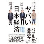 ヤバい日本経済-常識を疑え!金融・経済、本当の話 (東洋経済新報社) [電子書籍]