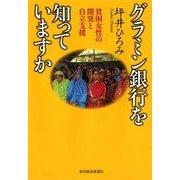 グラミン銀行を知っていますか―貧困女性の開発と自立支援 (東洋経済新報社) [電子書籍]