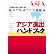 アジア進出ハンドブック (東洋経済新報社) [電子書籍]