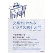 文系でもわかるビジネス統計入門 (東洋経済新報社) [電子書籍]