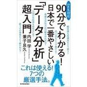 90分でわかる!日本で一番やさしい「データ分析」超入門―Excel対応 (東洋経済新報社) [電子書籍]