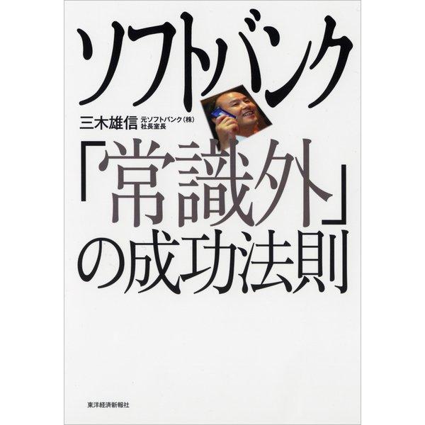 ソフトバンク「常識外」の成功法則 (東洋経済新報社) [電子書籍]