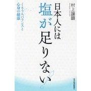 日本人には塩が足りない!―ミネラルバランスと心身の健康 (東洋経済新報社) [電子書籍]