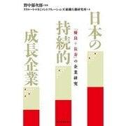日本の持続的成長企業―「優良+長寿」の企業研究 (東洋経済新報社) [電子書籍]