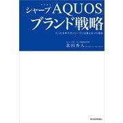 シャープ「AQUOS」ブランド戦略―たった8年でオンリーワン企業となった理由 (東洋経済新報社) [電子書籍]