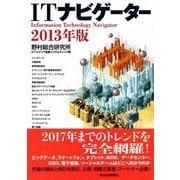 ITナビゲーター〈2013年版〉 (東洋経済新報社) [電子書籍]