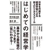 はじめての経営学―日本を代表する経営学者による誌上ビジネススクール (東洋経済新報社) [電子書籍]