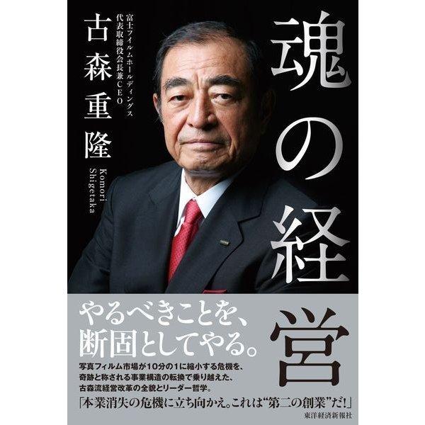 魂の経営 (東洋経済新報社) [電子書籍]