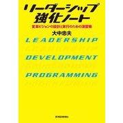 リーダーシップ強化ノート―変革ビジョンの設計と実行のための演習帳 (東洋経済新報社) [電子書籍]