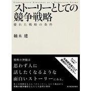 ストーリーとしての競争戦略―優れた戦略の条件(Hitotsubashi Business Review Books) (東洋経済新報社) [電子書籍]