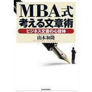 MBA式考える文章術―ビジネス文書の心技体 (東洋経済新報社) [電子書籍]