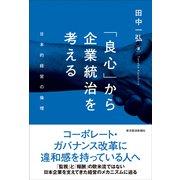 「良心」から企業統治を考える―日本的経営の倫理 (東洋経済新報社) [電子書籍]