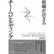 組織が活きるチームビルディング―成果が上がる、業績が上がる (東洋経済新報社) [電子書籍]