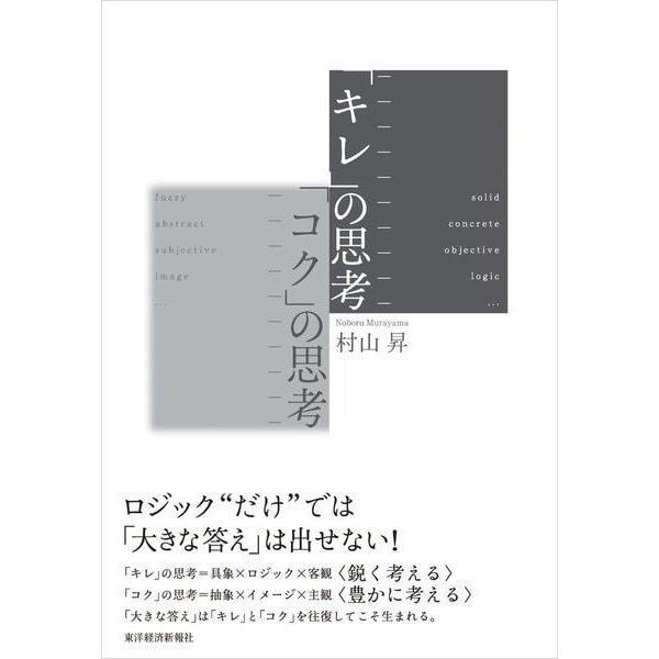 「キレ」の思考「コク」の思考 (東洋経済新報社) [電子書籍]
