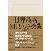 世界最高MBAの授業 (東洋経済新報社) [電子書籍]