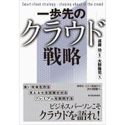 一歩先のクラウド戦略 (東洋経済新報社) [電子書籍]