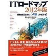 ITロードマップ〈2012年版〉情報通信技術は5年後こう変わる! (東洋経済新報社) [電子書籍]