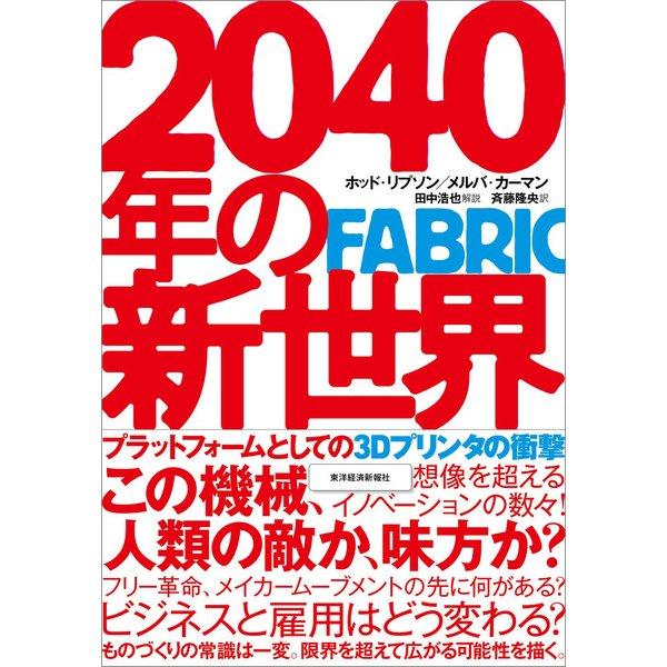2040年の新世界―3Dプリンタの衝撃 (東洋経済新報社) [電子書籍]
