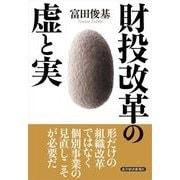 財投改革の虚と実 (東洋経済新報社) [電子書籍]