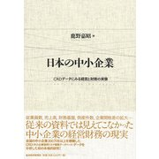日本の中小企業―CRDデータにみる経営と財務の実像 (東洋経済新報社) [電子書籍]
