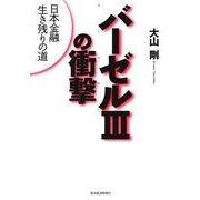 バーゼル3の衝撃―日本金融生き残りの道 (東洋経済新報社) [電子書籍]