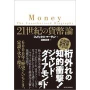21世紀の貨幣論 (東洋経済新報社) [電子書籍]