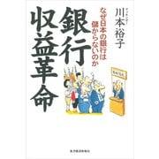 銀行収益革命(東洋経済新報社) [電子書籍]