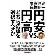 円安vs.円高―どちらの道を選択すべきか (東洋経済新報社) [電子書籍]