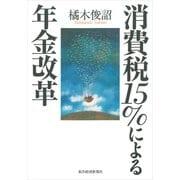 消費税15%による年金改革 (東洋経済新報社) [電子書籍]