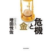 危機と金(ゴールド) (東洋経済新報社) [電子書籍]