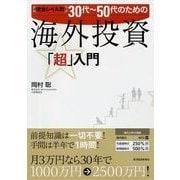 完全レベル別30代-50代のための海外投資「超」入門 (東洋経済新報社) [電子書籍]