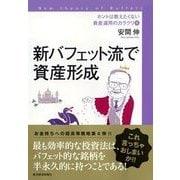 ホントは教えたくない資産運用のカラクリ〈4〉新バフェット流で資産形成 (東洋経済新報社) [電子書籍]