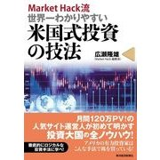 Market Hack流世界一わかりやすい米国式投資の技法 (東洋経済新報社) [電子書籍]