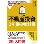 不動産投資1年目の教科書―これから始める人が必ず知りたい80の疑問と答え (東洋経済新報社) [電子書籍]