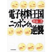 電子材料王国ニッポンの逆襲 (東洋経済新報社) [電子書籍]