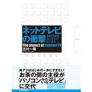 ネットテレビの衝撃―20XX年のコンテンツビジネス (東洋経済新報社) [電子書籍]