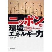 ニッポンの環境エネルギー力―IT産業立国からエコ産業立国に大変身を遂げる「日本の底力」 (東洋経済新報社) [電子書籍]