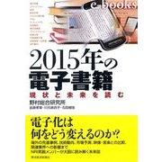 2015年の電子書籍―現状と未来を読む (東洋経済新報社) [電子書籍]