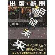 出版・新聞 絶望未来 (東洋経済新報社) [電子書籍]