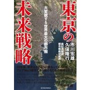 東京の未来戦略―大変貌する世界最大の都市圏 (東洋経済新報社) [電子書籍]