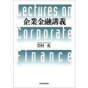企業金融講義 (東洋経済新報社) [電子書籍]