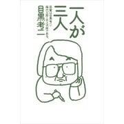 一人が三人 吾輩は目黒考二・藤代三郎・北上次郎である。(KADOKAWA / 角川書店) [電子書籍]