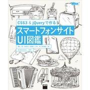 CSS3&jQueryで作る スマートフォンサイトUI図鑑(角川アスキー総合研究所) [電子書籍]